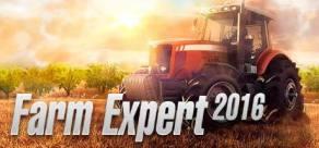 [Cover] Farm Expert 2016
