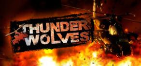 [Cover] Thunder Wolves